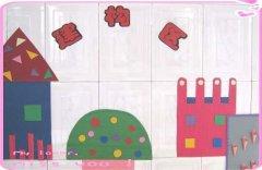 幼儿园建构区墙面装饰图片