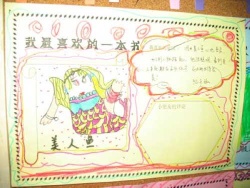 幼儿园图书角设计:我最喜欢的一本书