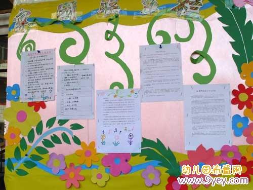 幼儿大班闹新春的歌谱-幼儿园大班家园联系栏设计 百花丛中