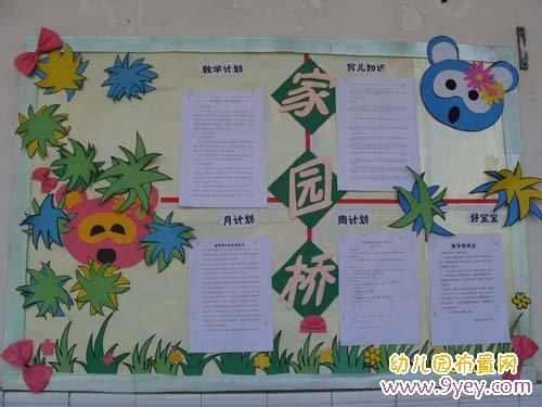 幼儿园家园联系栏图片 家园桥