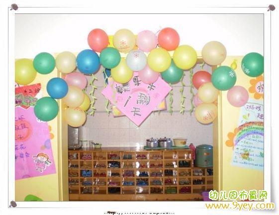 幼儿园六一儿童节教室门装饰:五彩汽球