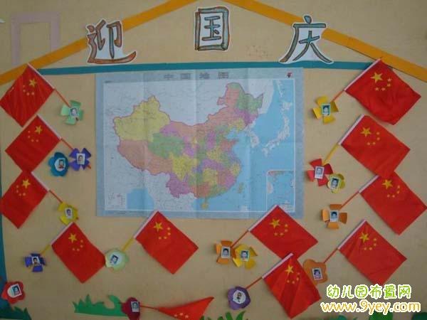 国庆节幼儿园主题墙布置:迎国庆_手工小制作