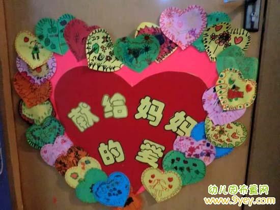 幼儿园母亲节美工墙饰:献给妈妈的爱