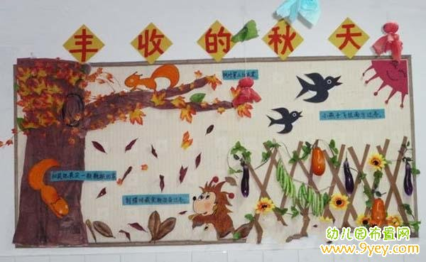 幼儿园秋天主题墙饰布置:丰收的秋天