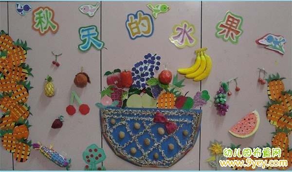 幼儿园秋天墙饰布置:秋天的水果