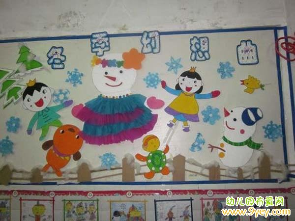 幼儿园冬天主题墙饰设计:冬季幻想曲_幼儿园布置网