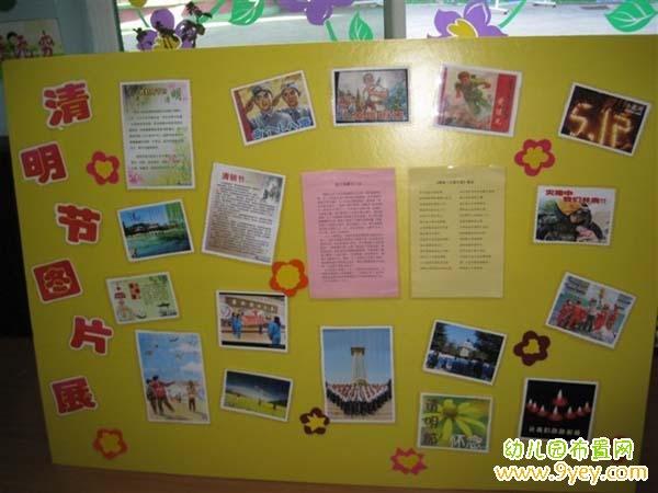 幼儿园清明节宣传栏设计:清明节?#35745;?#23637;