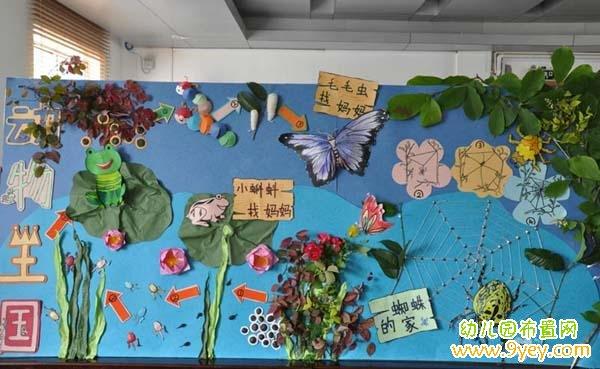 幼儿园中班主题墙布置:动物王国
