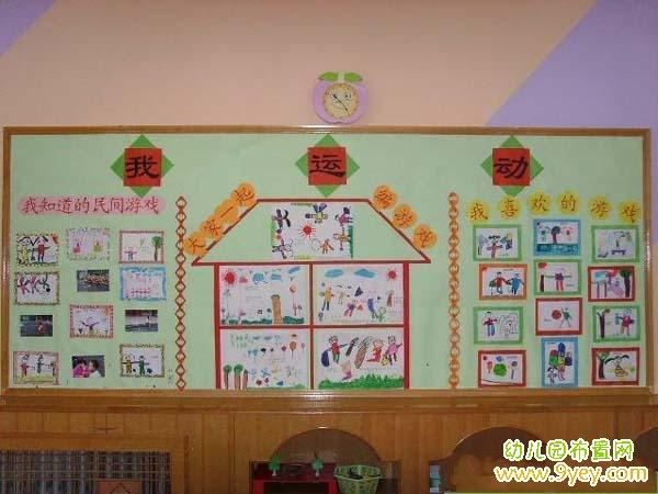 幼儿园中班主题墙装饰:我运动