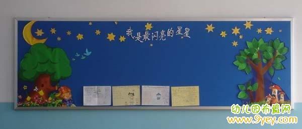 幼儿园黑板报设计