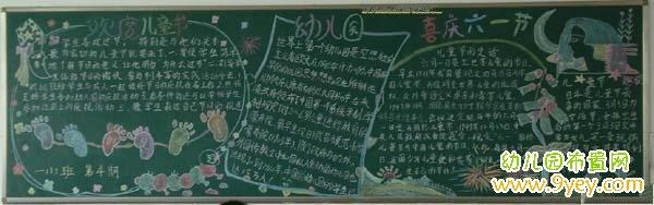 幼儿园六一儿童节黑板报