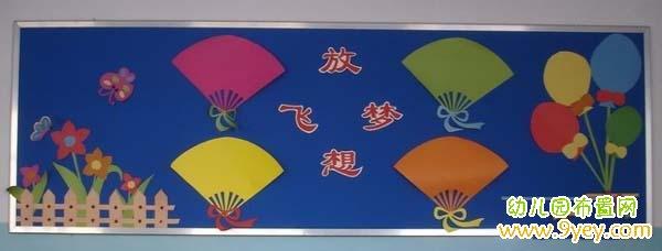 幼儿园小班板报设计图案