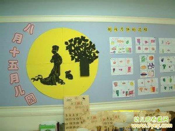 幼儿园中秋节主题板报设计_幼儿园布置网