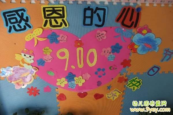 幼儿园教师节主题墙布置:感恩的心