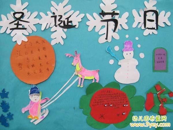 幼儿园元宵节主题板报设计
