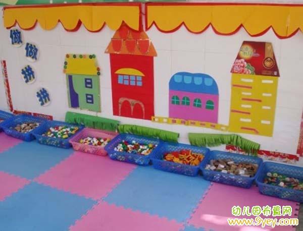 幼儿园建构区布置