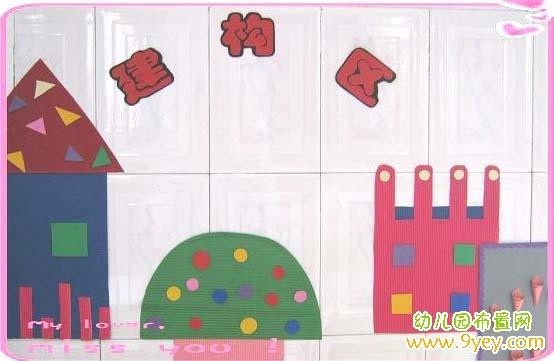 幼儿园建构区墙面装饰