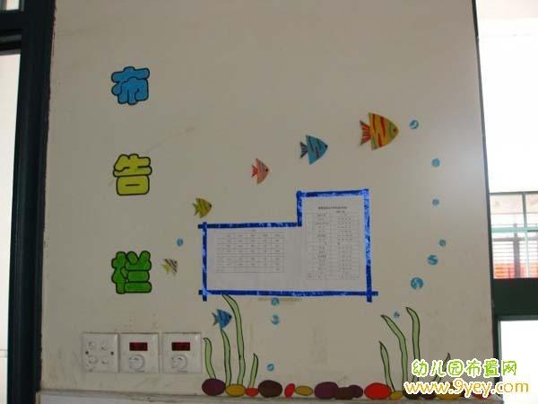 幼儿园布告栏布置
