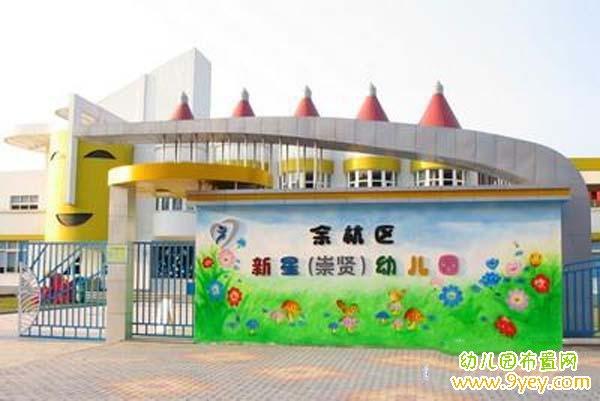 幼儿园大门绘画图案_幼儿园布置网