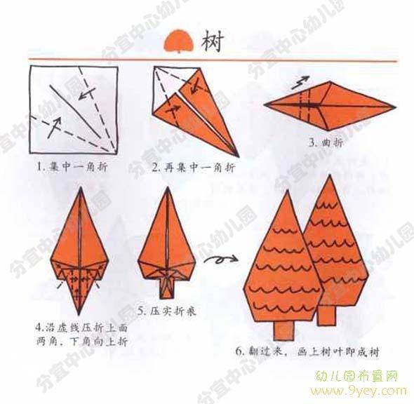 折纸花图解 锦鲤折纸图解 立体折纸大全图解