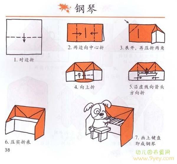 幼儿园小孩手工折纸:钢琴