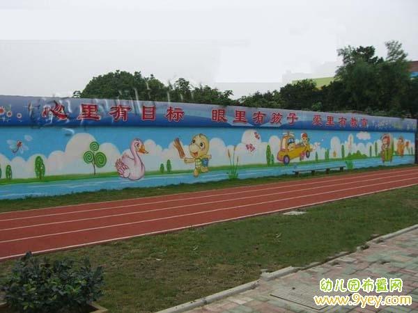 幼儿园围墙设计图片_幼儿园围墙布置图片