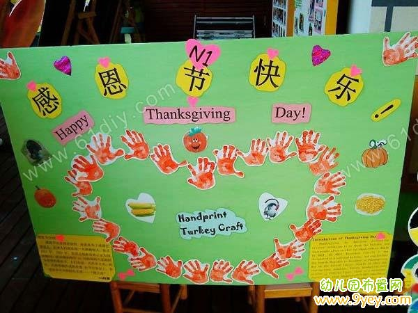 幼儿园大班感恩节主题展板:感恩节快乐