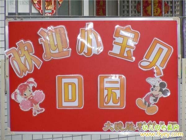 幼儿园走廊文明礼仪标语吊饰布置图片_幼儿园布置
