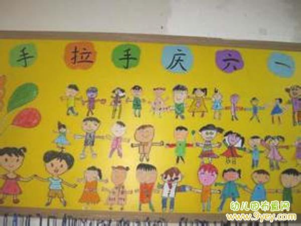 幼儿园庆六一黑板报_幼儿园六一儿童节主题墙布置:手拉手庆六一_幼儿园布置网