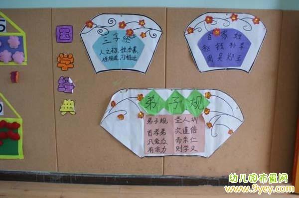 幼儿园标语手工制作图片_幼儿园布置网