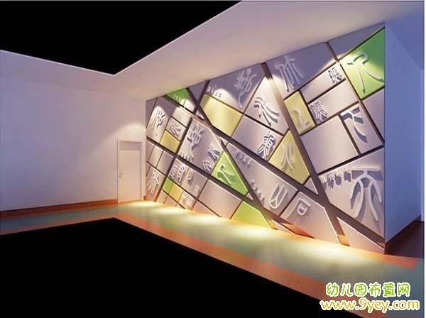幼儿园国学文化背景墙装修设计效果图_幼儿园布置网