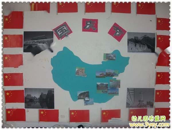 幼儿园小班国庆节主题墙面布置_幼儿园布置网
