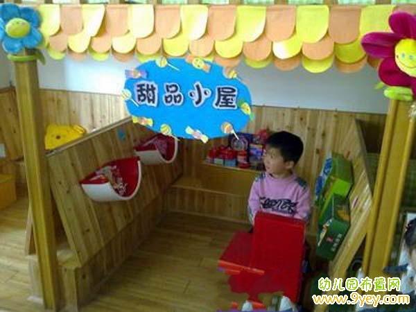 幼儿园饮食角色区布置:甜品小屋图片