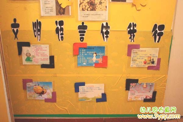 幼儿园文明语言伴我行主题墙布置_幼儿园布置网