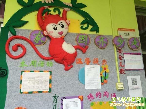 幼儿园猴年元旦家园联系栏布置图片