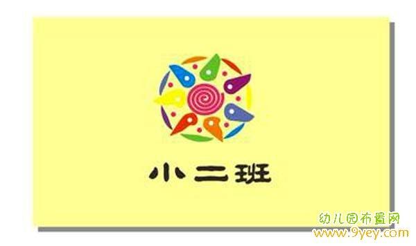 幼儿园班旗设计图片:小二班_幼儿园布置网