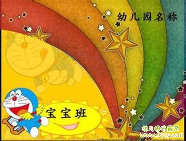 幼儿园班旗背景设计图片