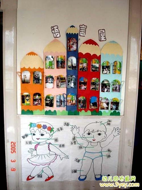 幼儿园语言角设计图片:语言屋_幼儿园布置网